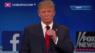 Москва готова сотрудничать с Трампом