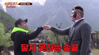 Video New Journey to the West 2 제45화. 천지창조 게임! (46화에 계속) 160419 EP.2 MP3, 3GP, MP4, WEBM, AVI, FLV Juni 2018