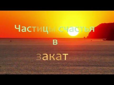 Момент счастья  Гармония природы  Смысл жизни  Закат в Крыму (видео)