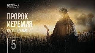 О пророке Иеремии. Часть 5