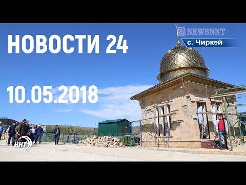 Новости Дагестан за 10. 05. 2018 год. - DomaVideo.Ru