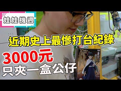 史上最慘夾娃娃紀錄 花了4000元卻只夾到這些...【Bobo TV】#243 claw machine クレーンゲーム
