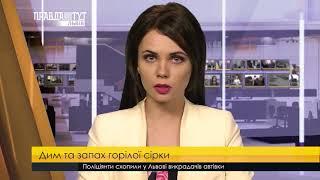 Випуск новин на ПравдаТУТ Львів 16.08.2017