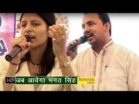 Video Jub Aawega Bhagat Singh || जब आवेगा भगत सिंह  || Haryanvi Ragni download in MP3, 3GP, MP4, WEBM, AVI, FLV January 2017