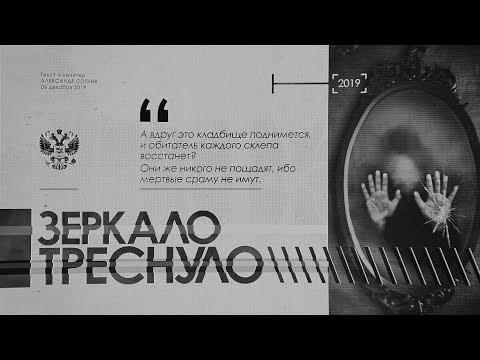 ЗЕРКАЛО ТРЕСНУЛО
