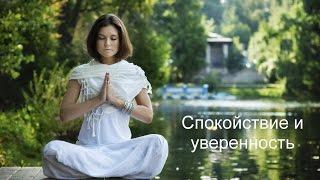 Спокойствие и уверенность