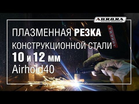 Плазменная резка конструкционной стали 10 и 12 мм. AIRHOLD 40