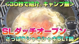 30秒で紹介。キャンプ飯 SLダッチオーブンでさっぱりシャキシャキBLT鍋