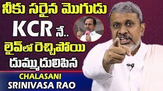 Video నీకు సరైన మొగుడు కెసిఆర్..లైవ్ లో రెచ్చిపోయిన   Chalasani Srinivas Rao Fires   KCR   Telugu World MP3, 3GP, MP4, WEBM, AVI, FLV Desember 2018