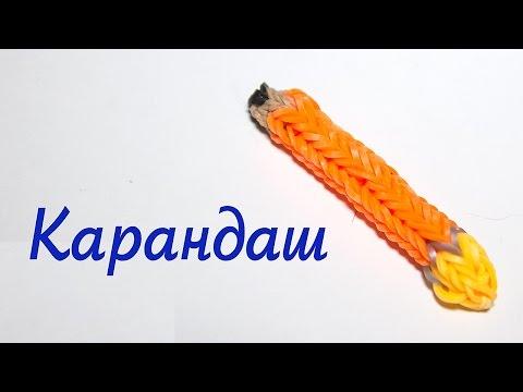 Плетение из резинок фигурки карандаш на рогатке