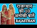 Top 10 Amazing Facts about Rajasthan | हिंदी