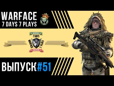 WARFACE | 7 DAYS 7 PLAYS | #51