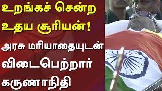 Video உறங்கச் சென்ற உதய சூரியன்! அரசு மரியாதையுடன் விடைபெற்றார் கருணாநிதி | #Karunanidhi #DMK MP3, 3GP, MP4, WEBM, AVI, FLV Mei 2019
