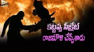 Rajamouli Revealed the Secret Why Kattappa Killed Baahubali