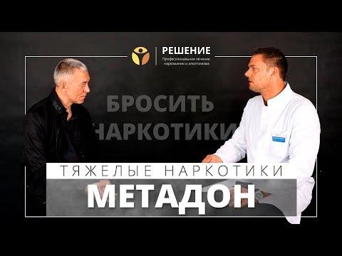 Что такое метадон | Метадоновая терапия | Вся ПРАВДА о метадоне