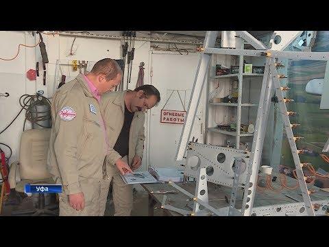 ВУфе началось производство легкомоторных самолётов
