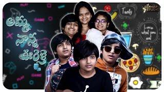 Amma Nanna Oorelthe    Telugu Comedy Shortfilm 2020    Vinni    Sahithi