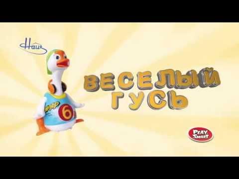 Игрушка Huile Toys 828 Танцующий гусь