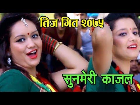 (New Teej Song 2075/2018 सारिका के सी को डान्स मा तीज गीत ..14 min)