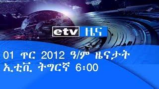 01 ጥር  2012 ዓ/ም ዜናታት ኢቲቪ ትግርኛ 6፡00 |etv