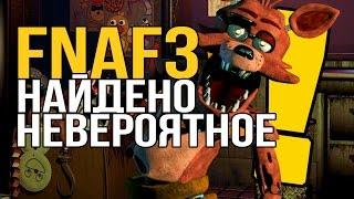 [FNAFПриколы и пародии] FNAF 3 - Найдено НЕВЕРОЯТНОЕ! Это...