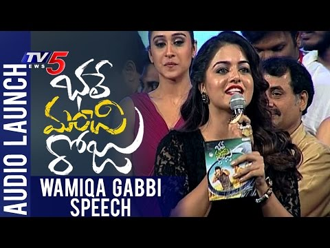 Wamiqa Gabbi Speech At Bhale Manchi Roju Audio Launch
