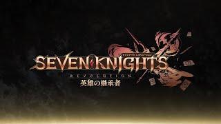 Seven Knights Revolution -Eiyuu no Keishousha- - Bande annonce