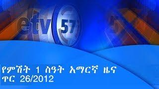 የምሽት 1 ስዓት አማርኛ ዜና…ጥር 26/2012 ዓ.ም|etv