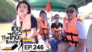 เทยเที่ยวไทย The Route  ตอน 246  ลัดเลาะตะวันออก จังหวัด ตราด พาเที่ยว พิพิธภัณฑสถานเมืองตราด , ชุมชนบ้านน้ำเชี่ยว พ่อค้าแซ่บ : คุณณัฐ ร้าน : Casa Lapin Ro...