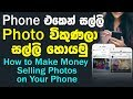 FOAP-  How to Make Money Online With Your Photos (Phone) - Sinhala