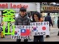 일본인과 대만인이 한국에서 프리허그를 해 보았다 日本人と台湾人が韓国でフリーハグをしてみた 台灣人和日本人在韓國舉行freehugs的活動了