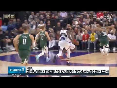 NBA | Όλα δείχνουν… Ορλάντο για τη συνέχεια! | 21/05/2020 | ΕΡΤ
