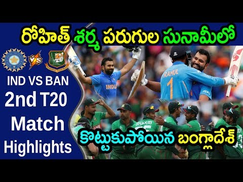 IND vs BAN 2nd T20I Highlights|Bangladesh Tour Of India 2019 Latest Updates|Filmy Poster