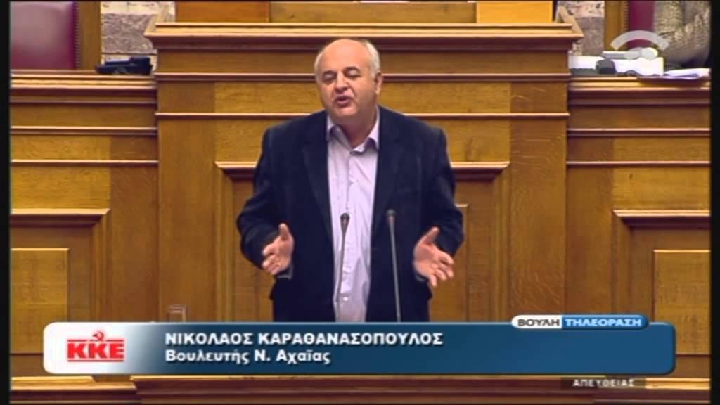Προϋπολογισμός 2016: Ν.Καραθανασόπουλος (ΚΚΕ) (05/12/2015)