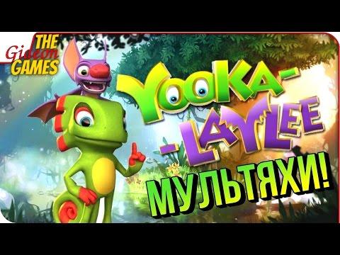 YOOKA-LAYLEE ➤ ВЕСЁЛЫЕ МУЛЬТЯХИ! :)))
