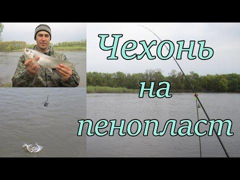 рыбалка донка на пенопласт