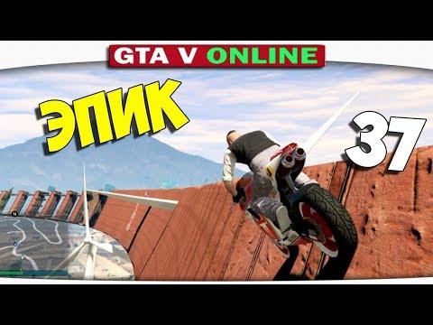 ч.37 Один день из жизни в GTA 5 Online - 99% НЕВОЗМОЖНО!!!!!!!!!!