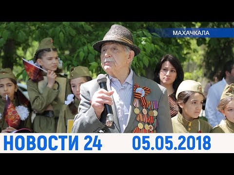 Новости Дагестан за 05. 05. 2018 год. - DomaVideo.Ru