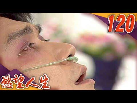慾望人生 EP120