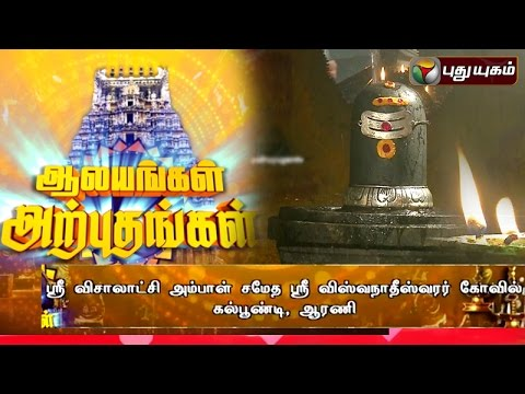 Viahvanatheeswarar-Temple-Kalpoondi-Arani-Aalayangal-Arputhangal-11-04-2016-Puthuyugam-TV