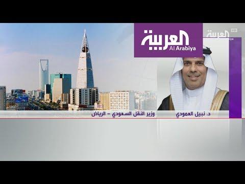 العرب اليوم - شاهد:وزارة النقل السعودية تدرس عملية فرض رسوم على الطرق السريعة