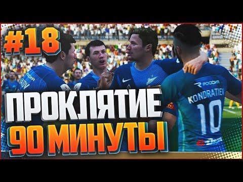 FIFA 17 | Карьера за игрока #18 - ПРОКЛЯТИЕ 90 МИНУТЫ