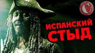 """Лучшее средство от похмелья: http://morningcare.ruПодзаголовок """"Мертвецы не рассказывают сказки"""" довольно двусмысленно характеризует пятую часть. Пиратов. Короче смотрите обзор, заваливайте меня дизлайками и приятного просмотра! Наверное...ВК: http://vk.com/chuck_norisssЗаказ рекламы: laz-77@inbox.ruГруппа: http://vk.com/buyhjnИнстаграм: https://www.instagram.com/chuck_ofuuu/"""