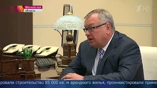 О снижении процентной ставки по ипотеке рассказал Владимиру Путину глава ВТБ Андрей Костин