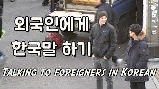 외국인에게 한국말로 말을 건다면 외국인들의 반응은? 매주 새로운 몰래카메라 영상 업로드 예정!! 페이스북 : 수상한녀석들.