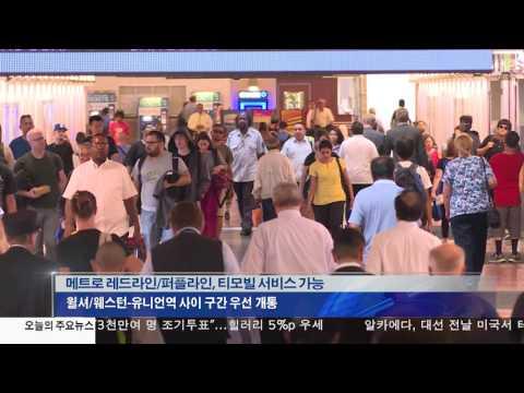 메트로 지하철 개통 통신사 확대   11.4.16 KBS America News
