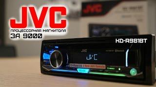 Download Lagu Топовая магнитола  JVC KD-R981BT (процессорный CD-ресивер за 9 тысяч) Mp3