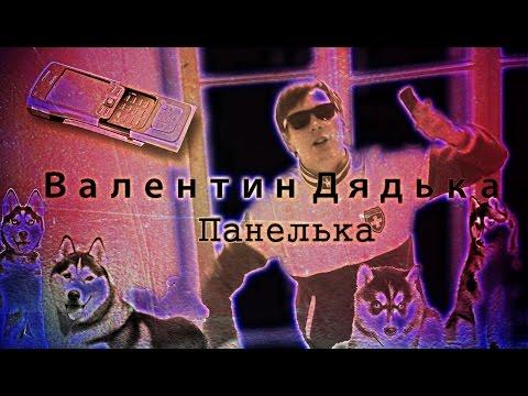 Валентин Дядька (Гнойный) - Панелька