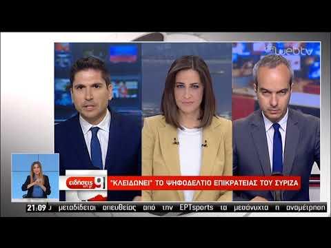 Θέμα χρόνου η ανακοίνωση του ψηφοδελτίου Επικρατείας του ΣΥΡΙΖΑ | 18/06/2019 | ΕΡΤ