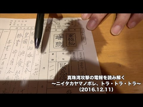 真珠湾攻撃の電報を読み解く~ニイタカヤマノボレ、トラ・トラ・トラ~